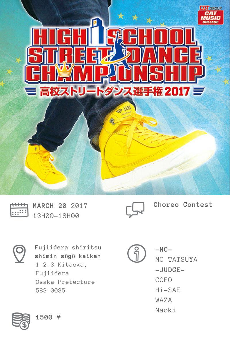 Event_HSSDC_2017_eng