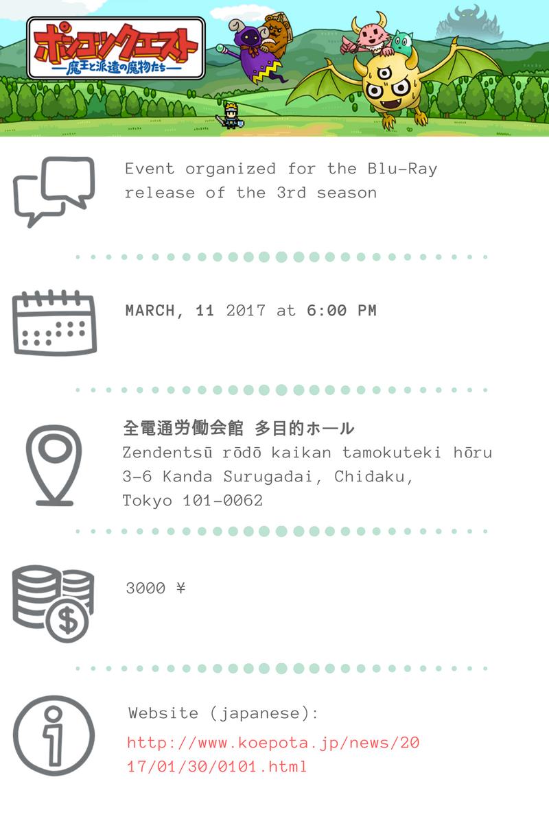 Event_PONKOTSUQUEST_2017_eng